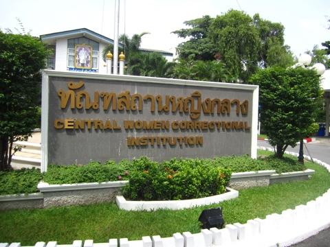 Klong Prem Prison (1/3)